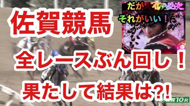 【競馬】佐賀競馬全レースぶん回し! 果たして結果は⁈
