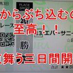 【競馬に人生】激闘!札束舞う三日間開催!