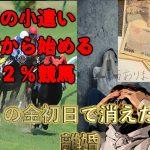 【競馬】年間のお小遣い先払いで貰い競馬でプラスを目指す!!!