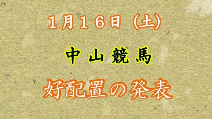 【競馬】1月16日(土)中山競馬 好配置の掲示