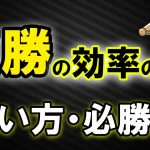 【競馬】複勝の効率の良い買い方・必勝法を徹底考察!