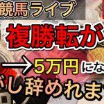 【競馬】5000円を5万円になるまで複勝転がし!!外れたら即終了!?【中央競馬ライブ】