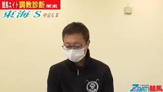 【競馬エイト調教診断】東海S(高橋賢&明木)