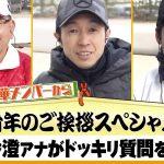 森香澄アナがドッキリ質問を連発!?競馬界の超豪華メンバー 新年のご挨拶スペシャル!