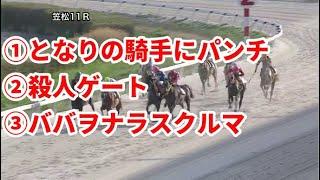 【お笑い競馬】笠松競馬の面白レース集めてみた!【八百長競馬】