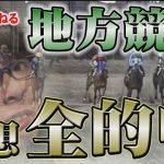 【競馬の神】買ったレース全ての予想が当たる男【生配信録画版】【川崎記念】【川崎競馬】