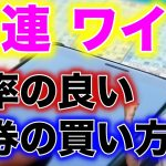 【競馬】馬連、ワイドを使った効率の良い馬券の買い方