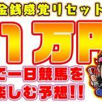 【 競馬 】第3弾 1万円で一日競馬を楽しむ予想!  お兄ちゃんネル  生配信!【 競馬予想 】