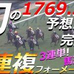 【競馬】1769.3倍!馬連!3連複!3連単!勝負【JRAに勝つ】