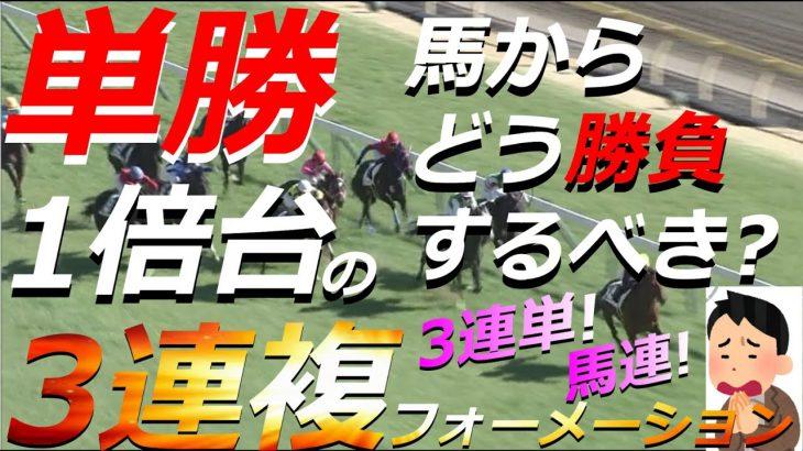 【競馬】単勝1倍台がいるレースって、どうする?【JRAに勝つ】