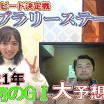 美味しい競馬#20 「フェブラリーステークス」G1開幕戦を大予想!!