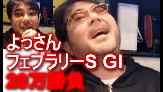 よっさん 競馬 20万勝負 フェブラリーS GI (愛子・ゆりあ・ぱるぱる)2021年02月21日15時