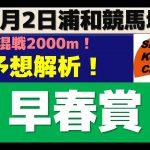 【競馬予想】早春賞2020年2月2日 浦和競馬場
