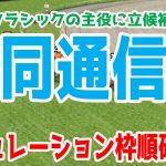 2021 共同通信杯 シミュレーション 枠順確定【競馬予想】