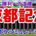2021 京都記念 シミュレーション 【スタポケ】【競馬予想】