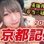 【競馬予想】2021年 京都記念の予想【星野るり】