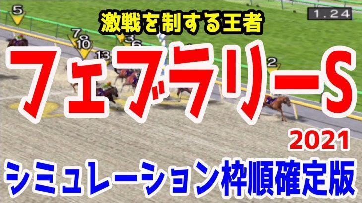 2021 フェブラリーステークス シミュレーション 枠順確定【競馬予想】
