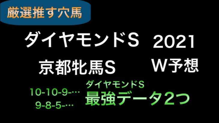 【競馬予想】 ダイヤモンドステークス 京都牝馬ステークス 2021 予想