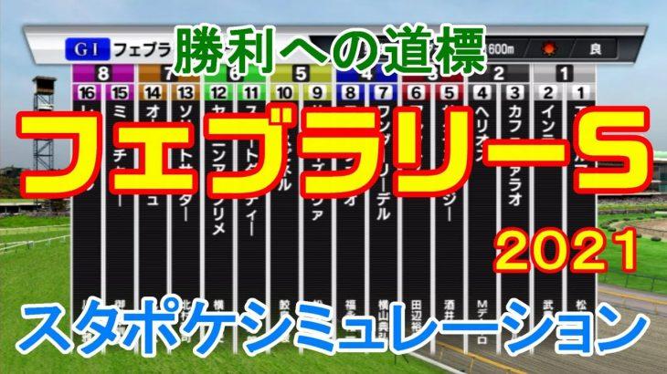 2021 フェブラリーステークス シミュレーション 【スタポケ】【競馬予想】