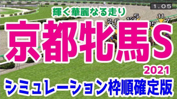 2021 京都牝馬ステークス シミュレーション 枠順確定【競馬予想】