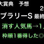 【競馬予想】 フェブラリーステークス 小倉大賞典 2021 最終本予想