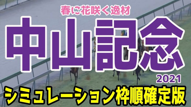 2021 中山記念 シミュレーション 枠順確定 【競馬予想】