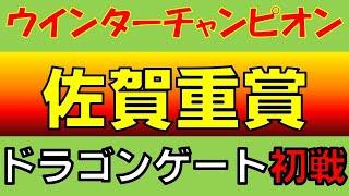 【地方競馬】ウインターチャンピオン2021 予想 佐賀競馬で締めくくる