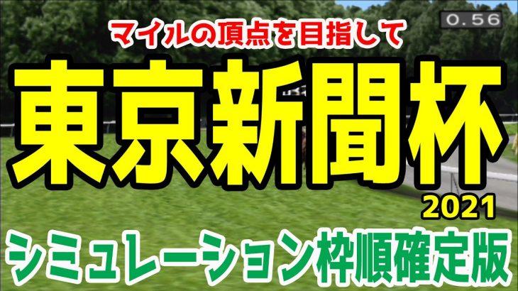 【東京新聞杯2021 シミュレーション】枠順確定【競馬予想】【競馬シュミレーション】ヴァンドギャルド トリプルエース シャドウディーヴァ サトノインプレッサ ダイワキャグニー