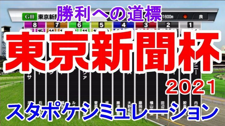 東京新聞杯2021 シミュレーション 【スタポケ】【競馬予想】【競馬シュミレーション】ヴァンドギャルド トリプルエース シャドウディーヴァ