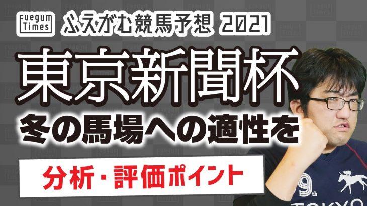 【競馬予想】 2021 東京新聞杯 冬の馬場への適性を 1