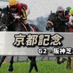 【競馬予想】2021 京都記念「あの優駿に別れを告げるベロベロベロ太郎」