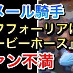 【競馬】『エフフォーリアはダービー馬』ルメール騎手発言!ファンはどう思うのか!?【共同通信杯2021】