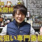 【東京新聞杯2021】冬に絶好調の大穴馬カラテ!シャドウディーヴァ、サムシングジャスト!