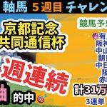 【京都記念2021🎯的中🎯 共同通信杯2021 競馬予想】⑤週目チャレンジ「最大15週連続的中🎯」