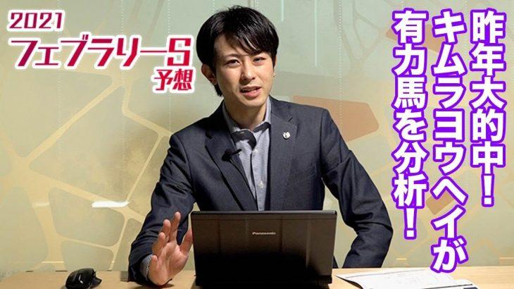 【フェブラリーステークス2021予想】キムラヨウヘイが有力馬を分析!