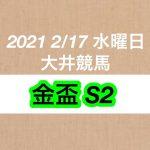 【競馬予想】2021 2/17 水曜日 大井競馬 金盃 S2