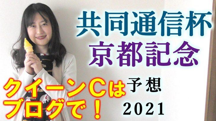 【競馬】共同通信杯 京都記念 2021 予想(クイーンCは3連複的中!!) ヨーコヨソー