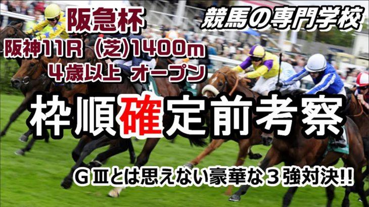 【競馬】阪急杯2021 枠順確定前予習動画 3強対決【競馬の専門学校】