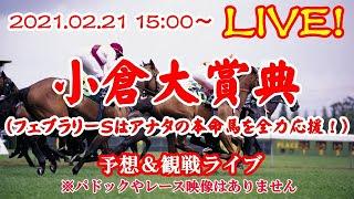 【競馬ライブ】小倉大賞典&フェブラリーS2021予想&観戦ライブ