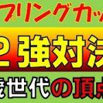 【地方競馬】スプリングカップ2021予想 名古屋競馬でリベンジ
