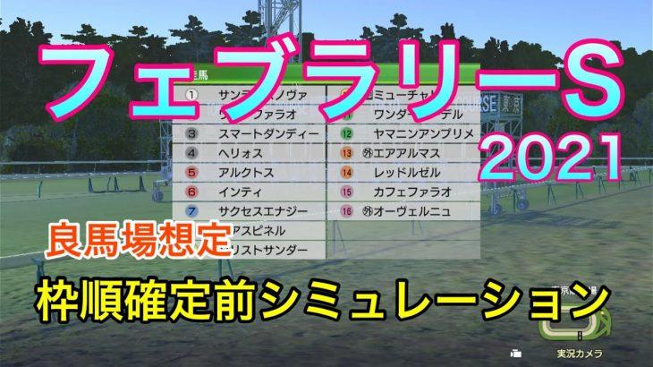 【競馬】フェブラリーステークス2021 枠順確定前シミュレーション【ウイニングポスト9 2020】