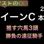 【競馬予想】 クイーンカップ 2021 本予想 クイーンC