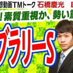 【競馬ブック】フェブラリーステークス 2021 予想【TMトーク】(美浦)
