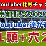 京都記念2021 競馬YouTuber達が選んだ【軸1頭+穴2頭】