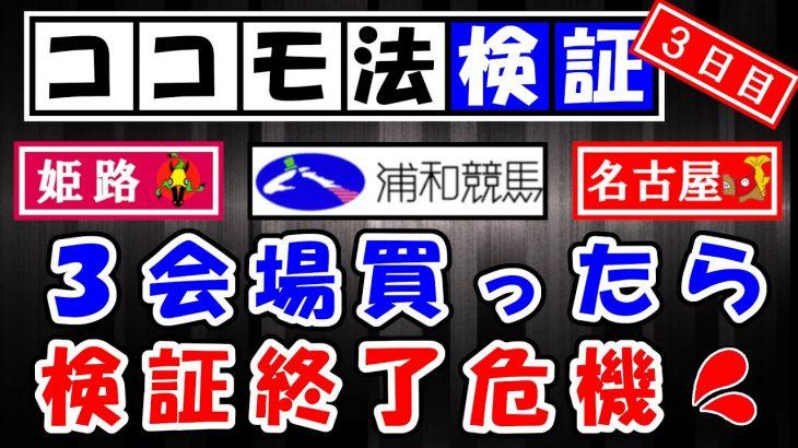 【ココモ法検証】競馬で実践!3会場買ったら検証終了危機! 2021.2/23 姫路競馬 名古屋競馬 浦和競馬 地方競馬