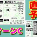 【競馬予想】クイーンカップ2021直前予想で三連単と1万円複勝馬券買います【競馬女子】