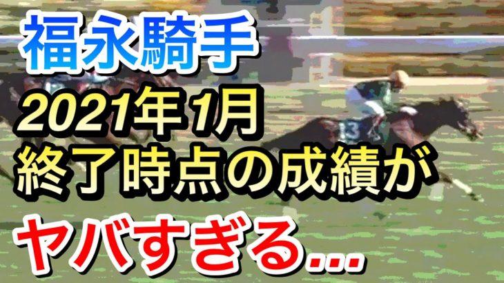 【競馬】福永騎手の2021年1月終わり時点で成績がヤバすぎる…