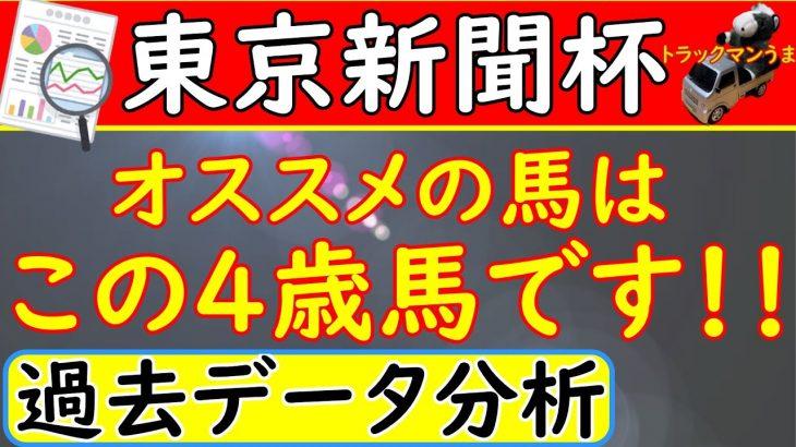 東京新聞杯2021年【競馬予想】過去10年のデータ分析からわかったことは・・・!?