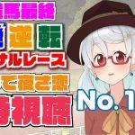 【高知競馬】 2021/2/16 一発逆転ファイナルレース 同時視聴配信 #017