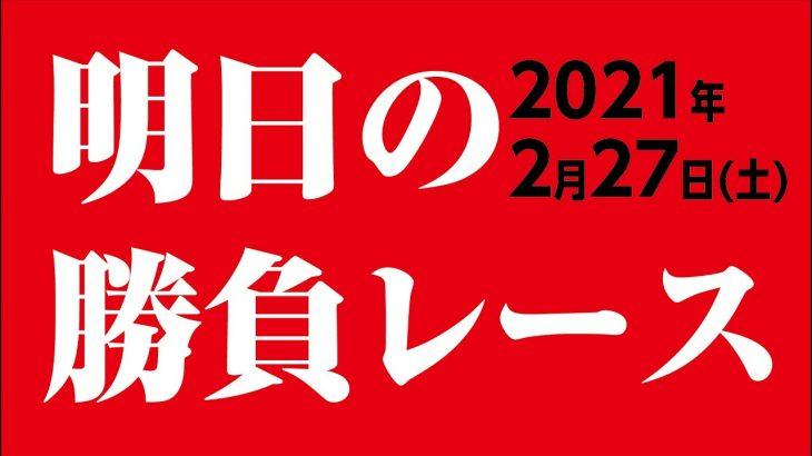 馬券に絡む軸を見極めて勝つ競馬  2021年2月27日